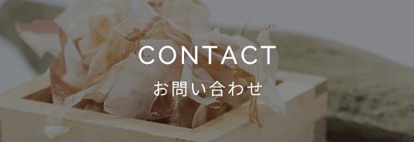 CONTACT - お問い合わせ -