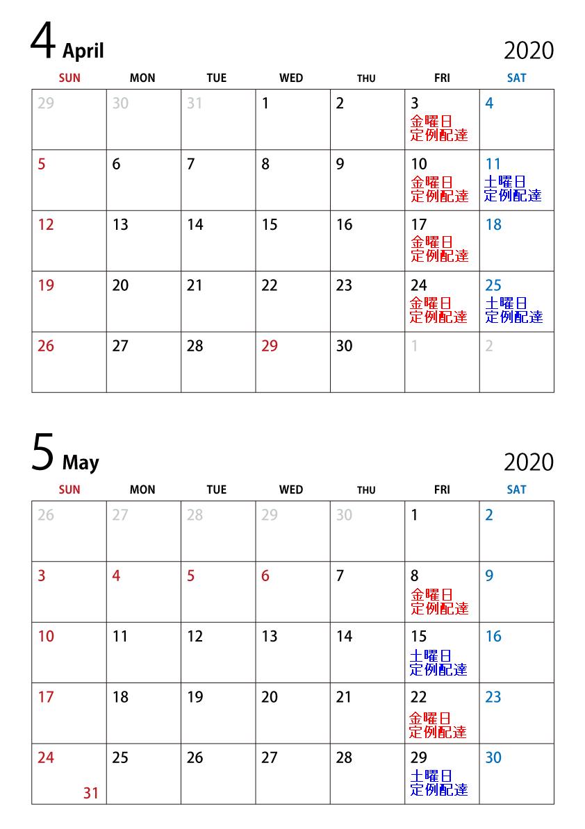 定例配達の日程変更のお願いm(__)m