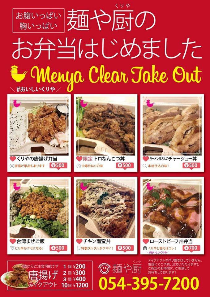 『金そば』~麺や厨 お弁当厨編~