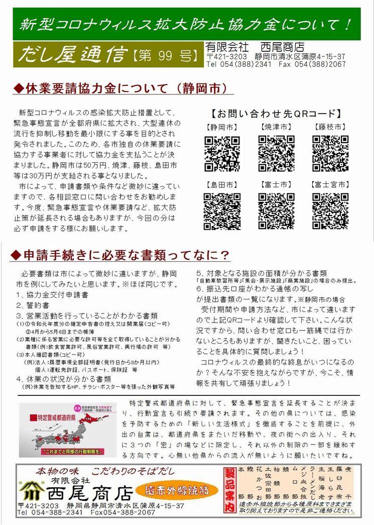 だし屋通信 第99号 新型コロナウィルス拡大防止協力金について!