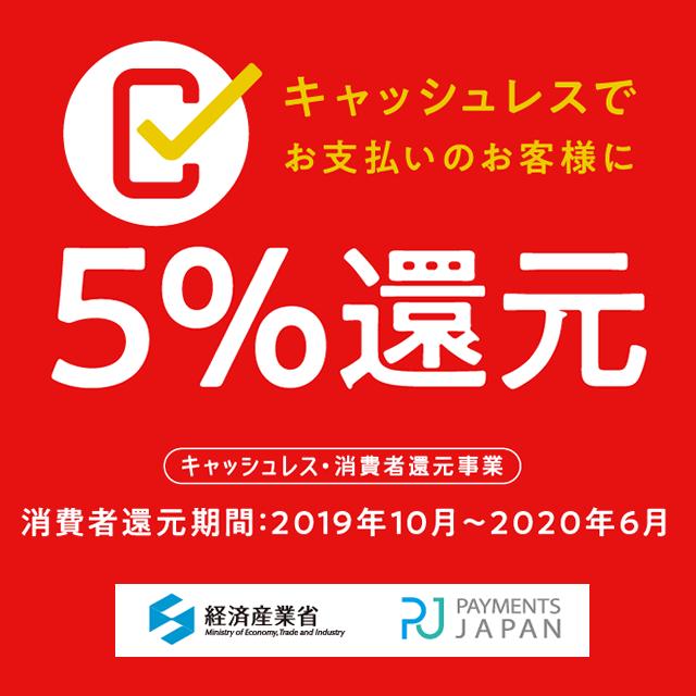 キャッシュレス決済について!重要(`・ω・´)ゞビシッ!!