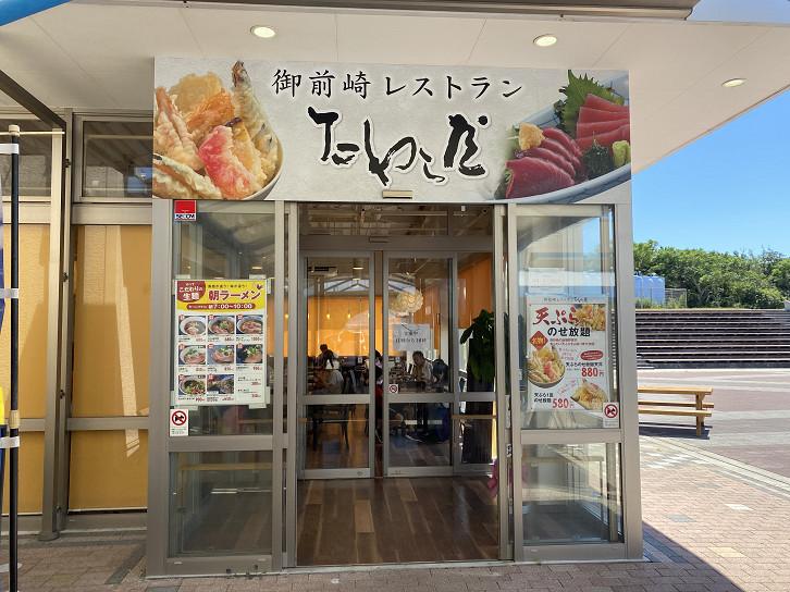 『金そば』~御前崎レストラン たわら屋~