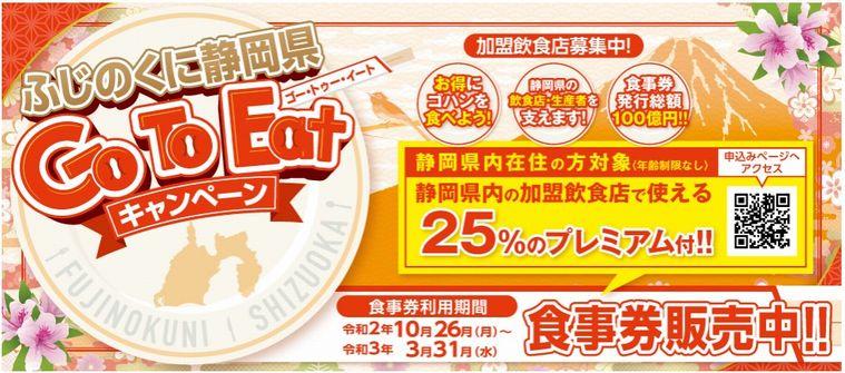 Go To Eat!経済を回そう(`・ω・´)ゞビシッ!!