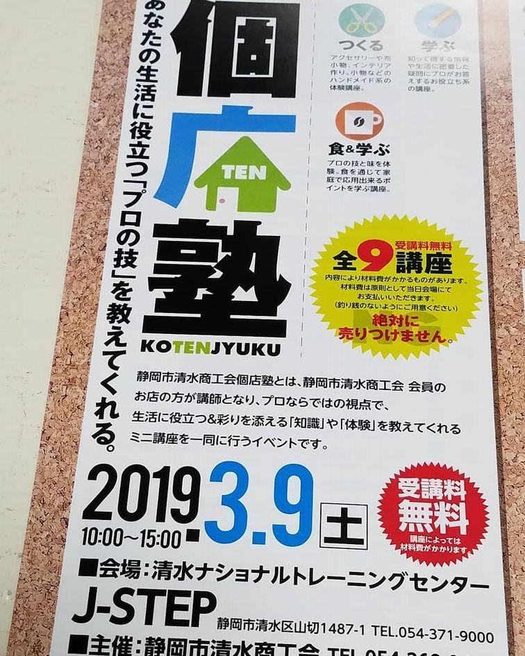 第3回静岡市清水商工会個店塾(`・ω・´)ゞビシッ!!