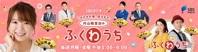 本日!SBSラジオ♪13時26分~ 聴いてね(`・ω・´)ゞビシッ!!