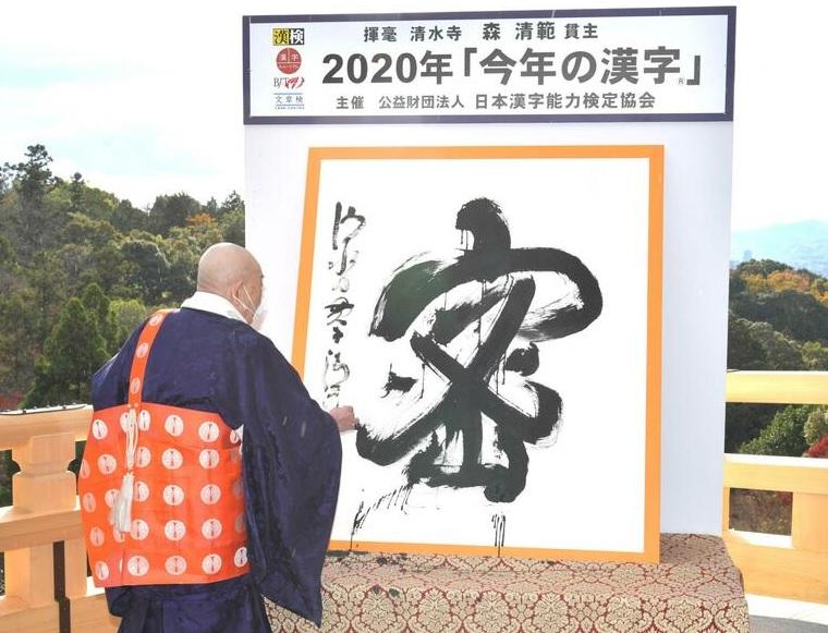 今年の世相を漢字一文字で表す!2020年( ̄ー+ ̄)キラリ
