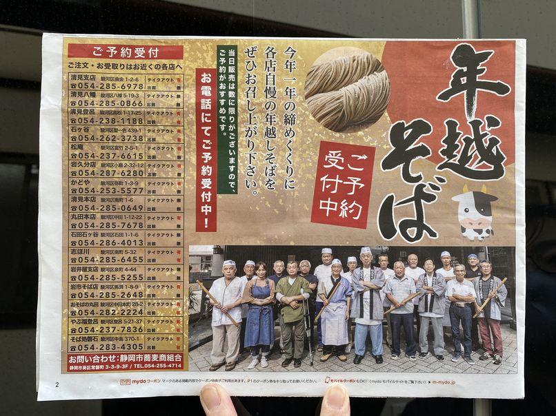 年越しそばと年越つけ麺( ̄ー+ ̄)キラリ