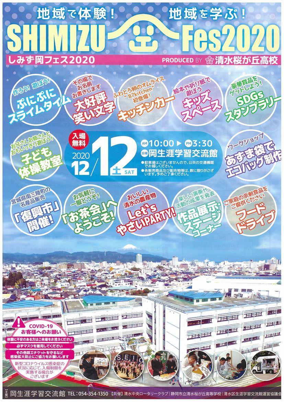 SHIMIZU岡FES2020  PRODUCED BY 清水桜が丘高校!今週土曜日開催です(`・ω・´)ゞビシッ!!