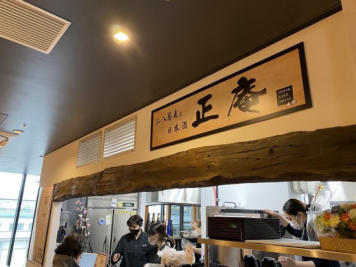 『金そば』~二八蕎麦と日本酒 正庵 ミナカ小田原グランドオープン編~