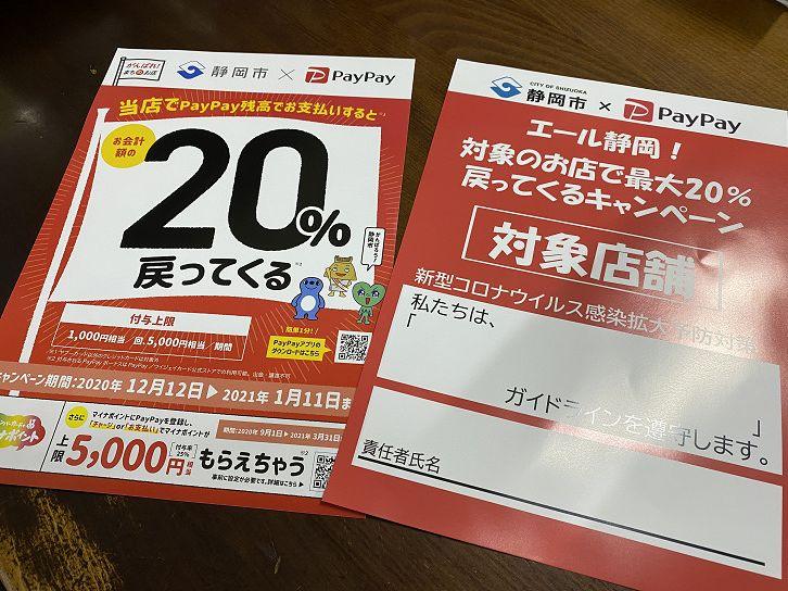 本日から1か月間!静岡市×PayPayキャンペーン始まるよ(`・ω・´)ゞビシッ!!