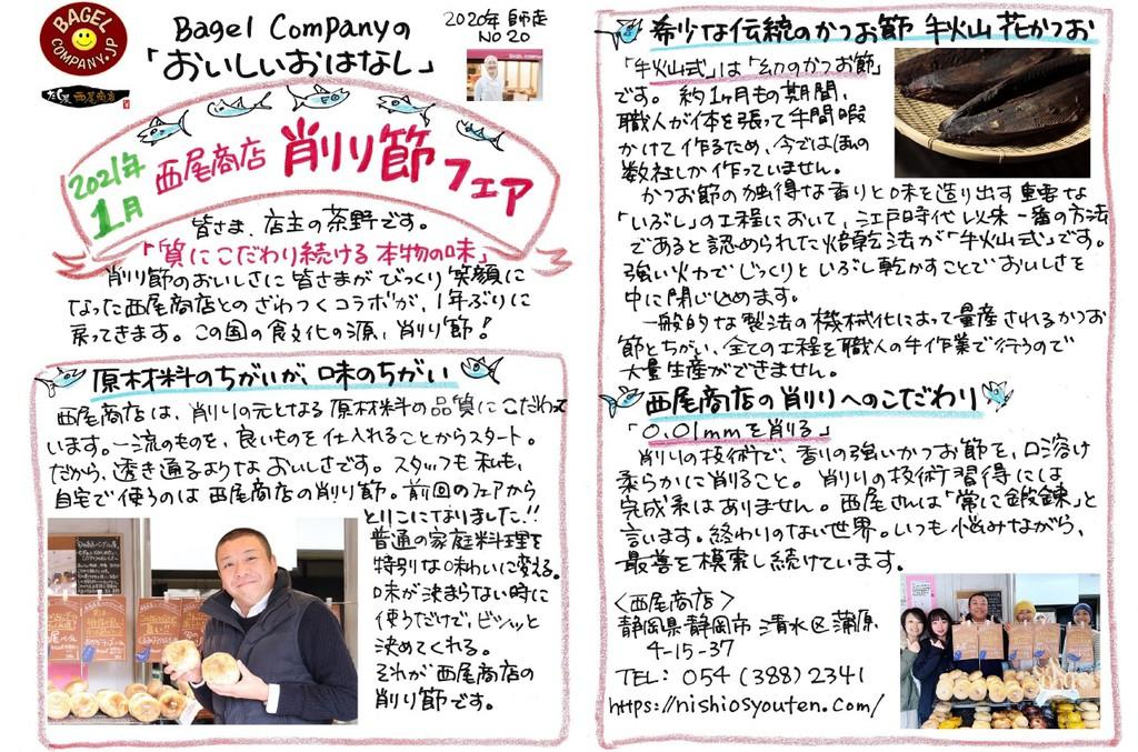 ベーグルカンパニー×西尾商店!コラボ真っ最中です(`・ω・´)ゞビシッ!!