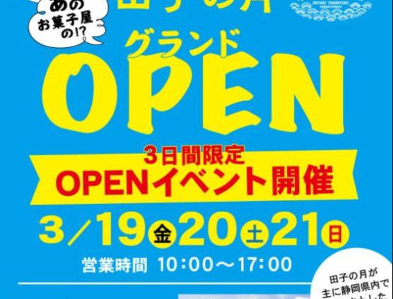 沼津港に新しいお店!開店です(`・ω・´)ゞビシッ!!