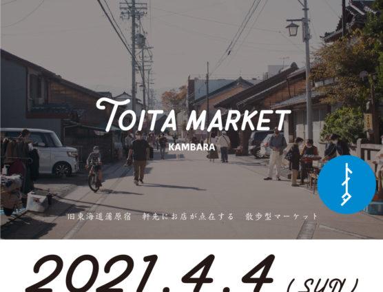 今週末!TOITA MARKET開催致します(`・ω・´)ゞビシッ!!