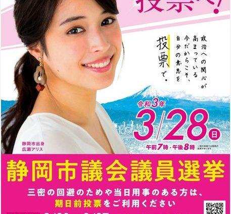 明日は静岡市議会議員選挙 投開票日です(`・ω・´)ゞビシッ!!