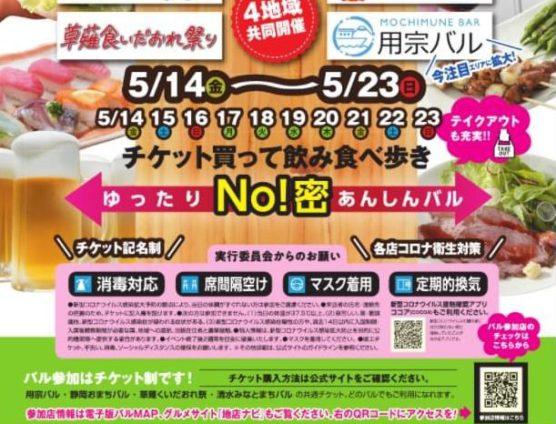 オール静岡春バルWeek2021!お知らせです(`・ω・´)ゞビシッ!!