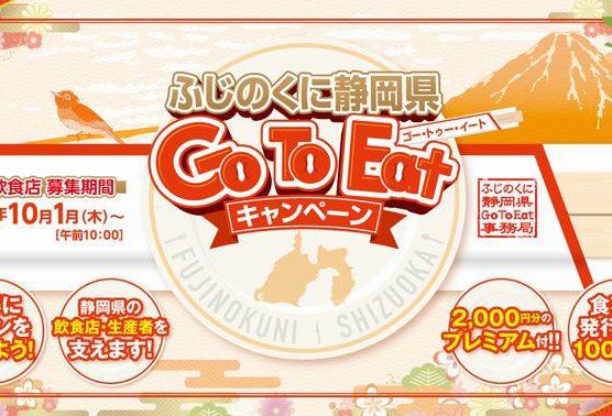 ふじのくに静岡県GoToEat食事券!販売終了は今月末まで(`・ω・´)ゞビシッ!!