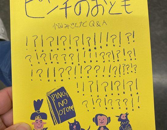 この本!面白いよ(`・ω・´)ゞビシッ!!