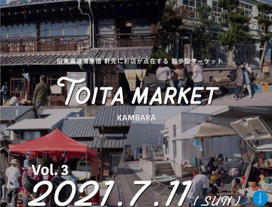 TOITA MARKET in KAMBARA Vol.3開催致します(`・ω・´)ゞビシッ!!