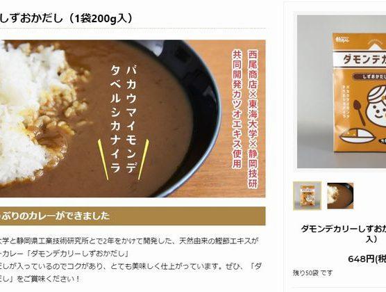 『ダモンデカリーしずおかだし』がネット通販でご購入頂けます(`・ω・´)ゞビシッ!!