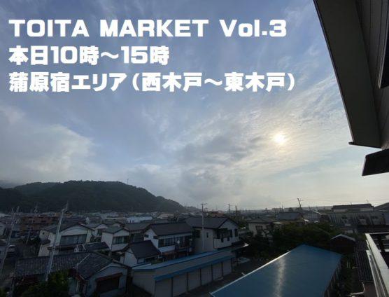 TOITA MARKET Vol.3始まるよ(`・ω・´)ゞビシッ!!