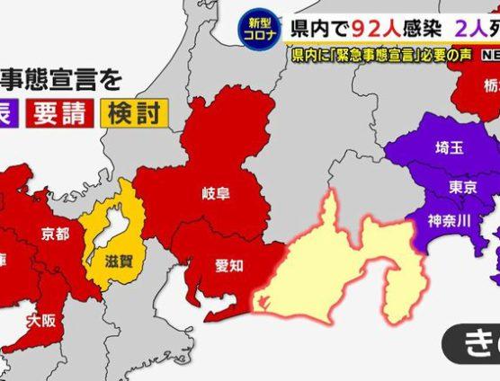 静岡県を含む7府県に「緊急事態宣言」を発出!