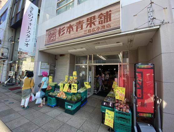 三島広小路に楽しい八百屋さん♪開店しました(`・ω・´)ゞビシッ!!