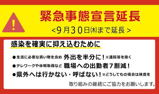 緊急事態宣言!19都道府県で全面解除!!それと、富士山が・・・。