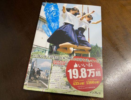 夏色フォトグラフィー!写真展が開催されております(`・ω・´)ゞビシッ!!
