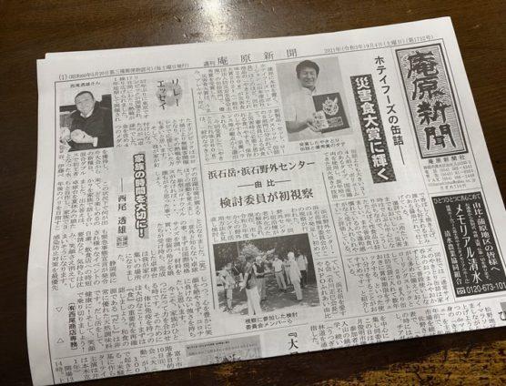 だし屋、庵原新聞に載せて頂きました(`・ω・´)ゞビシッ!!