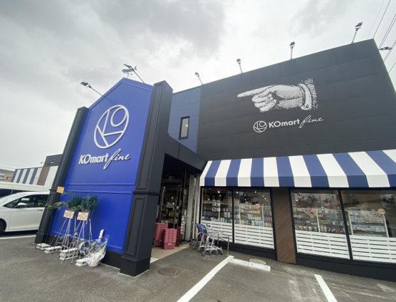 KOマート中田店開店しました(`・ω・´)ゞビシッ!!