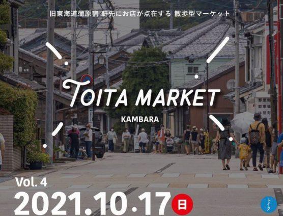 本日、蒲原軒先TOITA MARKET Vol.4を開催致します(`・ω・´)ゞビシッ!!