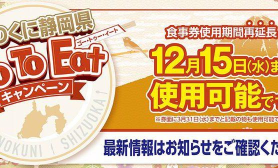 ふじのくに静岡県Go To Eatキャンペーン♪のその後・・・。